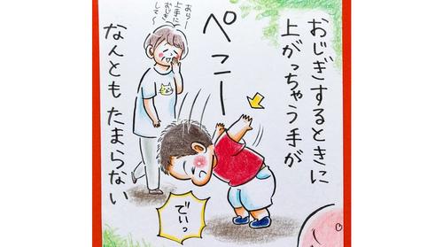 「おじぎすると手があがる」2歳息子の言動に、母のキュンキュンが止まらない!のタイトル画像