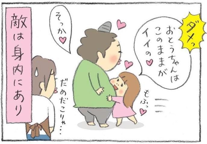 「私の嫌いなところ言ってみて♡」パパの回答に、娘のとった行動とは…?の画像24