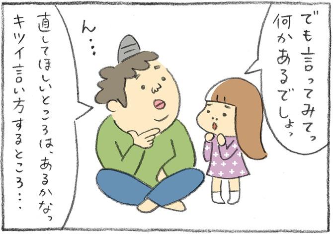 「私の嫌いなところ言ってみて♡」パパの回答に、娘のとった行動とは…?の画像2