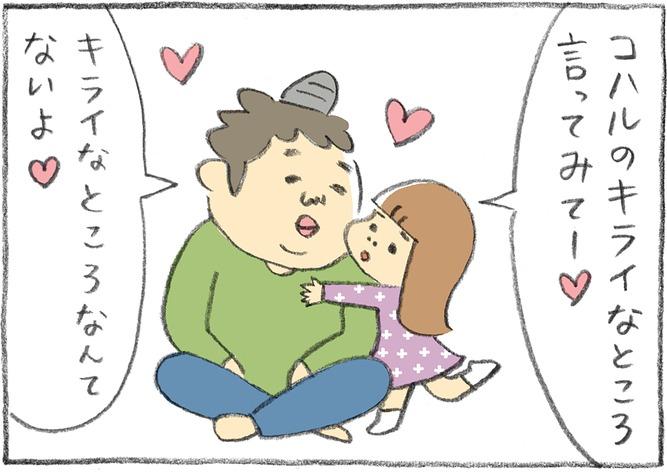 「私の嫌いなところ言ってみて♡」パパの回答に、娘のとった行動とは…?の画像1