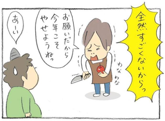 「私の嫌いなところ言ってみて♡」パパの回答に、娘のとった行動とは…?の画像23