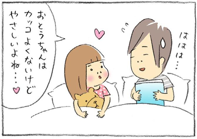 「私の嫌いなところ言ってみて♡」パパの回答に、娘のとった行動とは…?の画像19