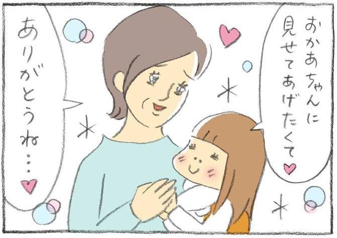 「私の嫌いなところ言ってみて♡」パパの回答に、娘のとった行動とは…?の画像29