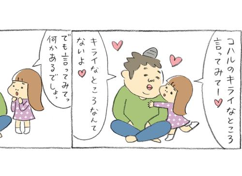 「私の嫌いなところ言ってみて♡」パパの回答に、娘のとった行動とは…?のタイトル画像