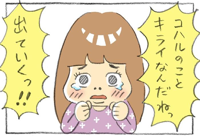 「私の嫌いなところ言ってみて♡」パパの回答に、娘のとった行動とは…?の画像3
