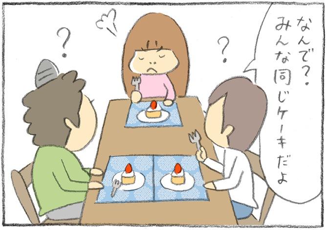 「私の嫌いなところ言ってみて♡」パパの回答に、娘のとった行動とは…?の画像12
