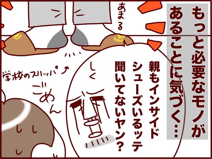 思わぬ盲点!ベルギーにはない日本の「入学式」で、夢を見すぎたゆえの失敗談の画像8
