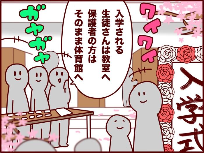 思わぬ盲点!ベルギーにはない日本の「入学式」で、夢を見すぎたゆえの失敗談の画像5