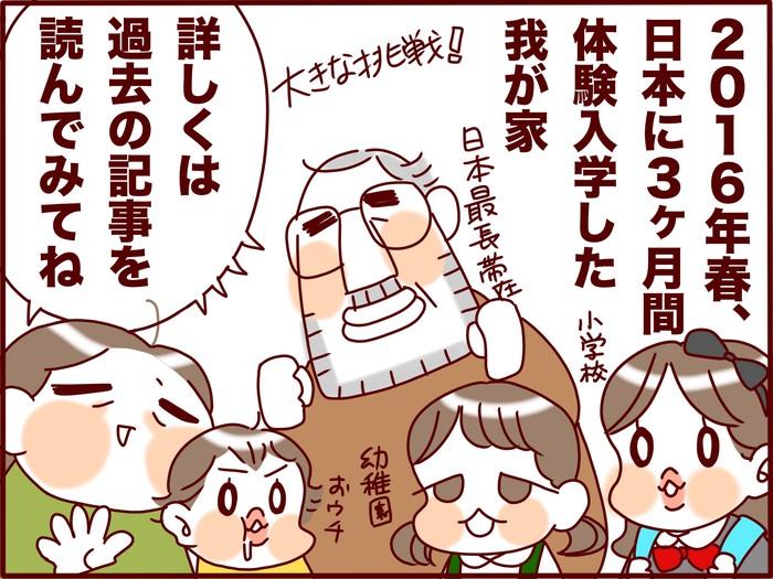 思わぬ盲点!ベルギーにはない日本の「入学式」で、夢を見すぎたゆえの失敗談の画像1
