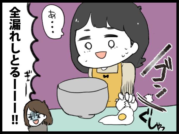 卵を上手に割れてすごい!この冬に娘が見せた成長に感動した話の画像3