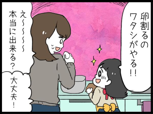 卵を上手に割れてすごい!この冬に娘が見せた成長に感動した話の画像2
