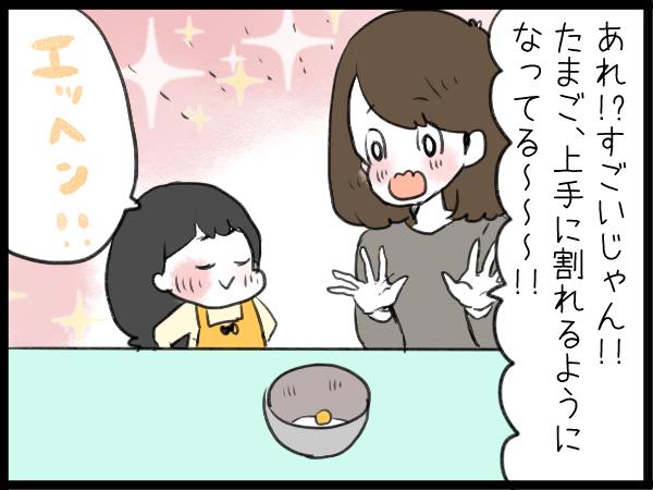 卵を上手に割れてすごい!この冬に娘が見せた成長に感動した話の画像5