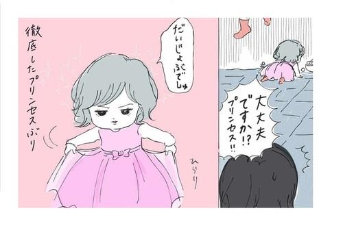 """「転んでもプリンセス。」娘ちゃんの徹底した""""お姫様っぷり""""がたまらん可愛い!のタイトル画像"""