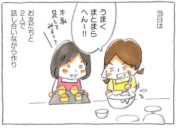 大きくなったなぁ~…お菓子作りで感じた娘の成長とは?の画像9