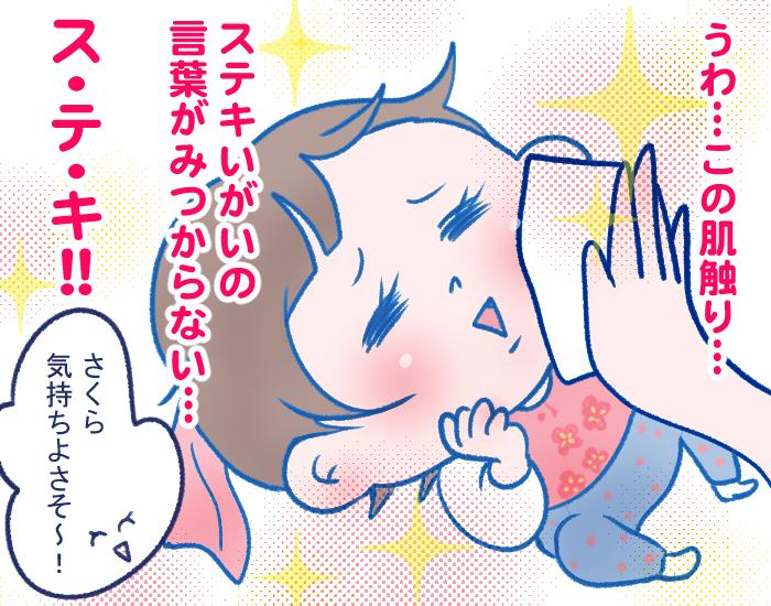 この汗なんとかして~!赤ちゃんの心の叫びとお肌を、スッキリできる新商品!の画像22