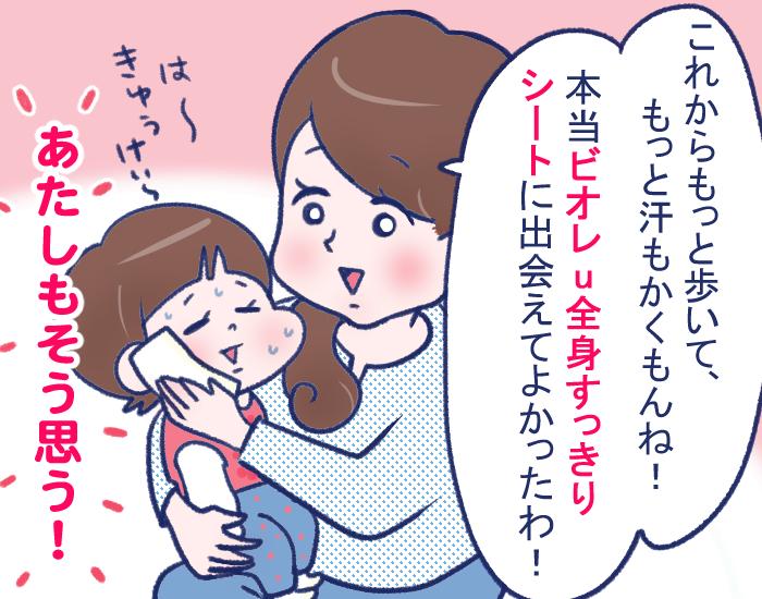 この汗なんとかして~!赤ちゃんの心の叫びとお肌を、スッキリできる新商品!の画像25