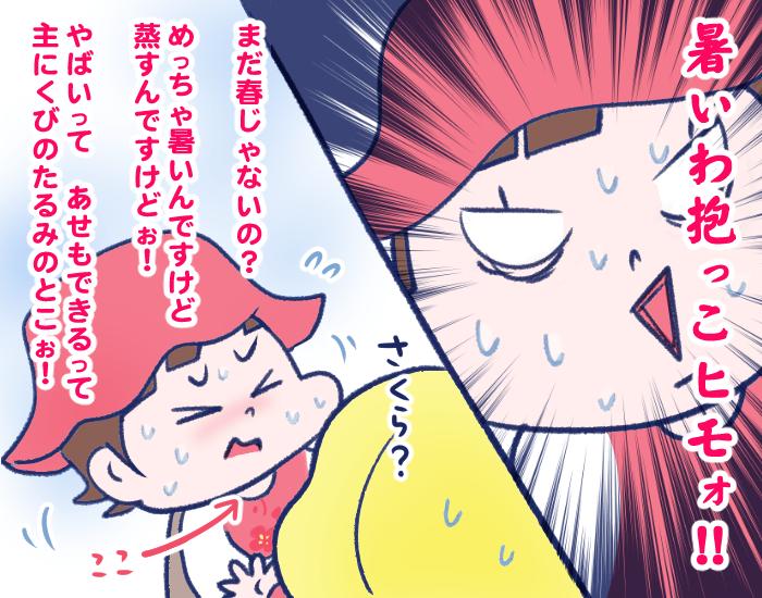 この汗なんとかして~!赤ちゃんの心の叫びとお肌を、スッキリできる新商品!の画像9
