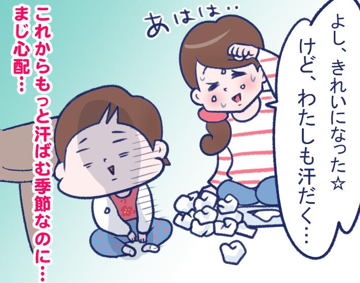 この汗なんとかして~!赤ちゃんの心の叫びとお肌を、スッキリできる新商品!の画像7