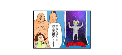 身近に潜む「宇宙人さん」を探せ!3歳娘のロマンと発見とは?のタイトル画像