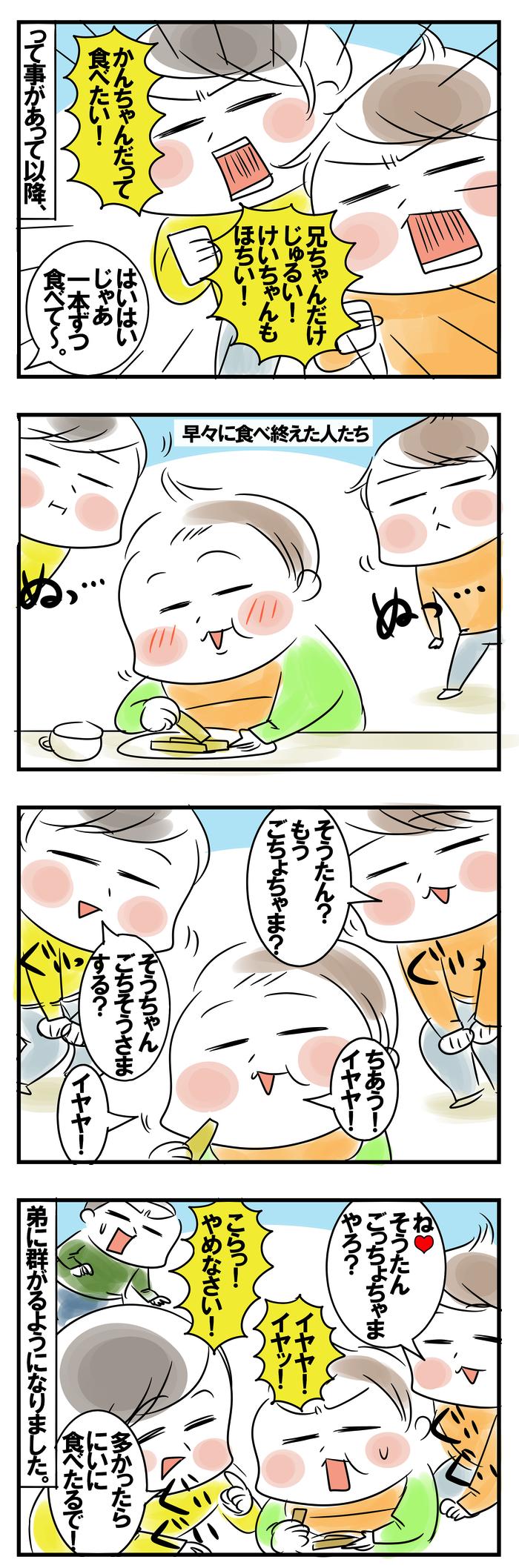 なんでなん(笑)腹ぺこ兄弟が、いつも食べ物を欲する謎。の画像2