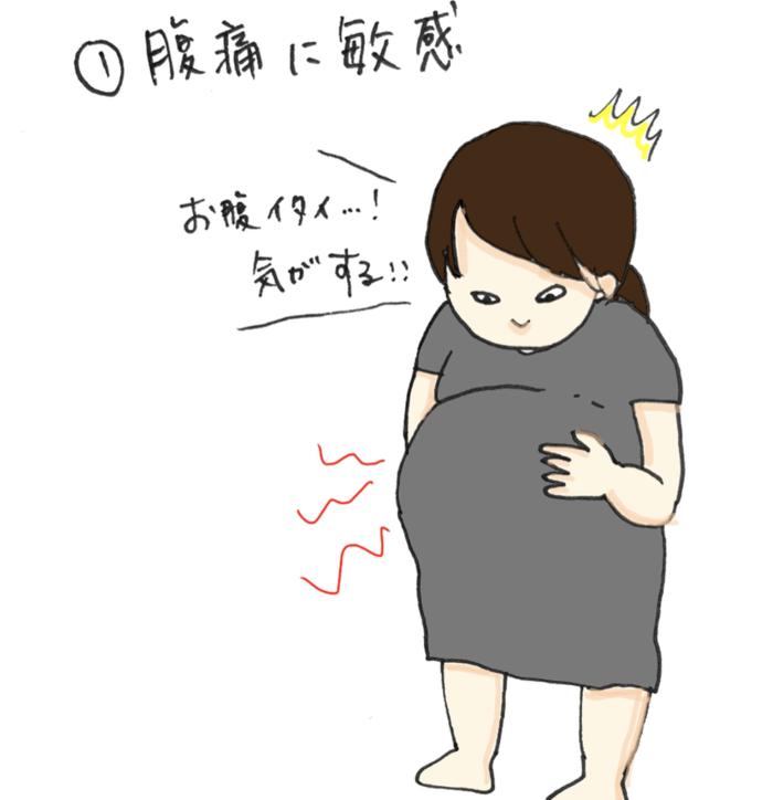 まさかの検尿でミス!?「妊婦あるある」あなたはどれだけ当てはまる?の画像19