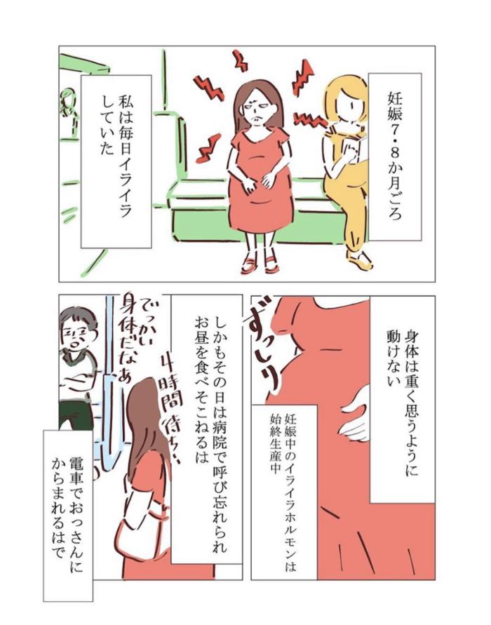 まさかの検尿でミス!?「妊婦あるある」あなたはどれだけ当てはまる?の画像23