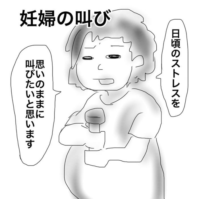 まさかの検尿でミス!?「妊婦あるある」あなたはどれだけ当てはまる?の画像1
