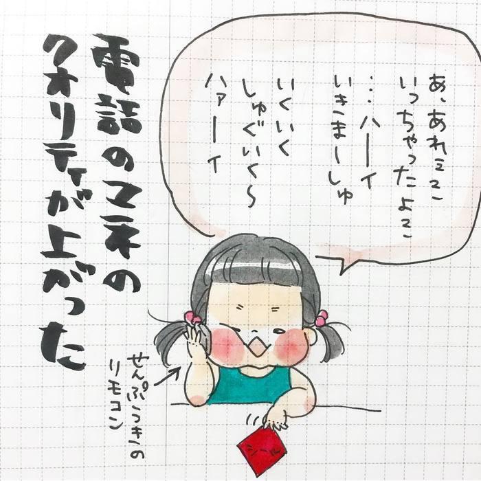 「それ、誰の真似…?」娘ちゃんの電話マネがあまりにもリアル(笑)!の画像7