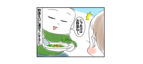 お野菜を食べさせようとすると…(笑)好き嫌いがハッキリしてきた四男。のタイトル画像