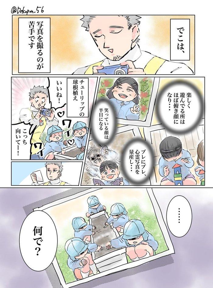 「こんな病院ごっこいやだ…!」保育士さんが描く、子どもとのやりとりに爆笑の嵐!!の画像5