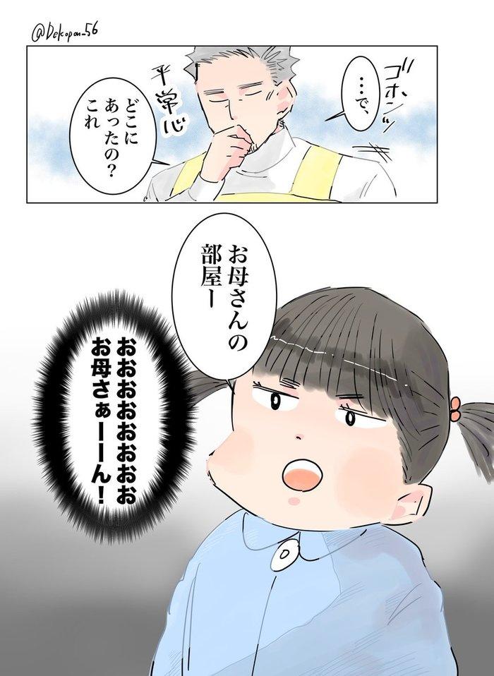 「こんな病院ごっこいやだ…!」保育士さんが描く、子どもとのやりとりに爆笑の嵐!!の画像22