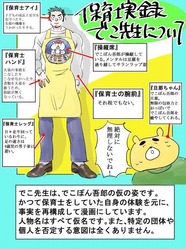 「こんな病院ごっこいやだ…!」保育士さんが描く、子どもとのやりとりに爆笑の嵐!!の画像1