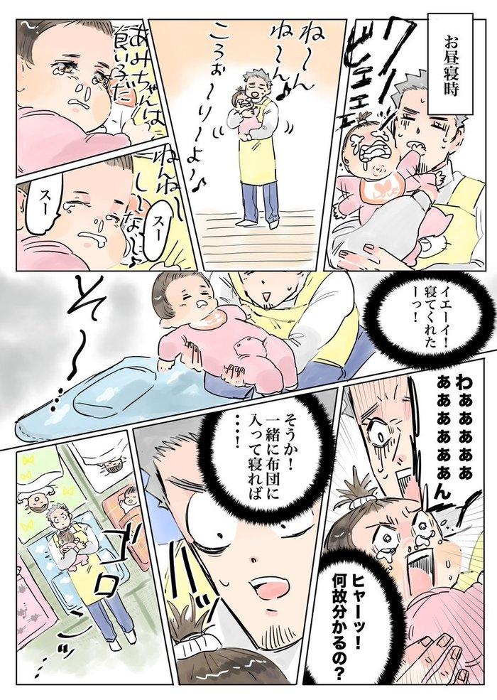 「こんな病院ごっこいやだ…!」保育士さんが描く、子どもとのやりとりに爆笑の嵐!!の画像7