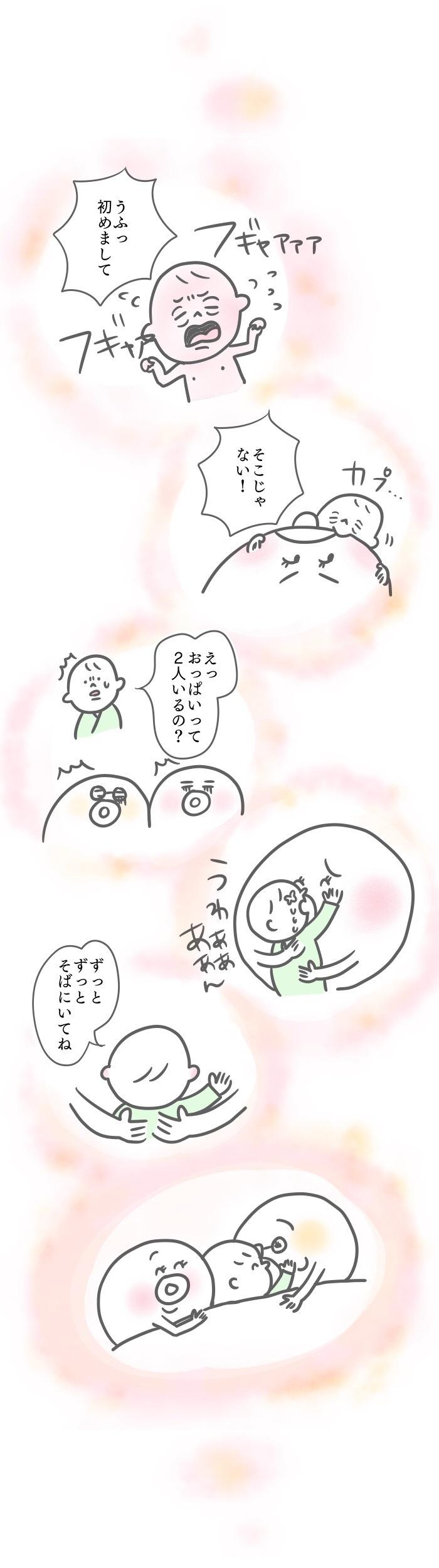 ありがとう、いってらっしゃい。/おっぱいとぼく2【最終話】の画像7