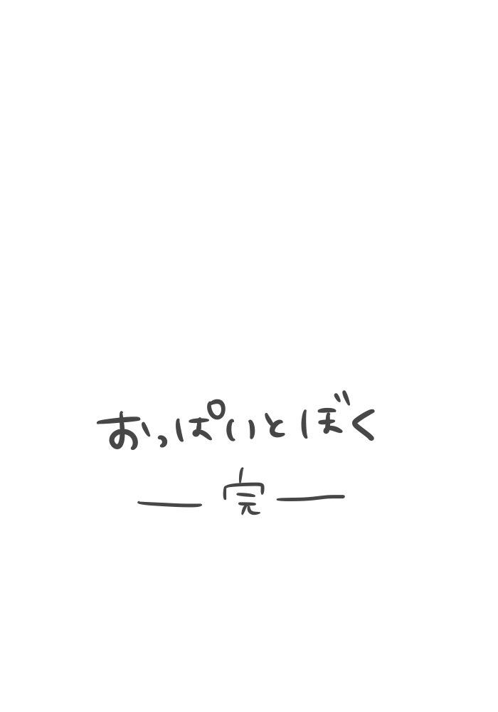 ありがとう、いってらっしゃい。/おっぱいとぼく2【最終話】の画像9