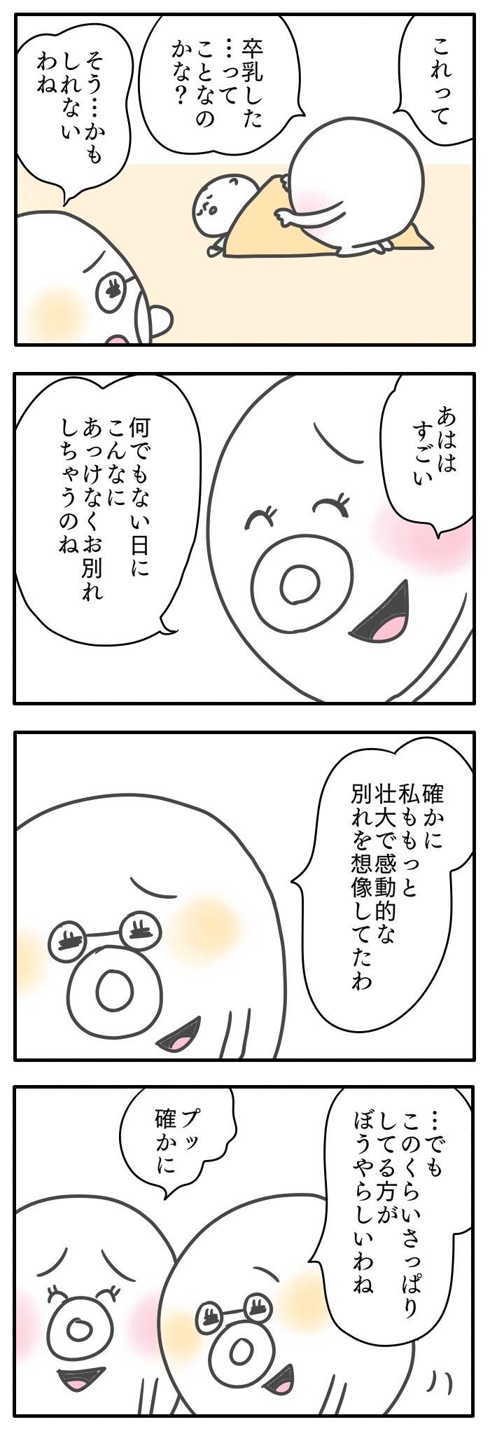 ありがとう、いってらっしゃい。/おっぱいとぼく2【最終話】の画像3