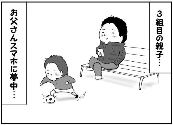 スポーツでわかる親子のタイプ。うちはまさかの・・・の画像8