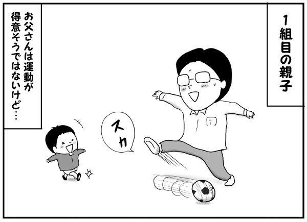 スポーツでわかる親子のタイプ。うちはまさかの・・・の画像4