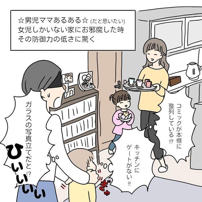 """「女子宅の""""防御力の低さ""""に驚く」男子ママあるあるに、共感しかない(笑)。の画像15"""