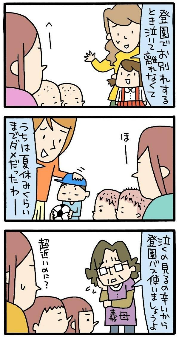 """入園シーズン到来!""""お別れ泣き""""を超ポジティブに乗り越えた体験談の画像1"""