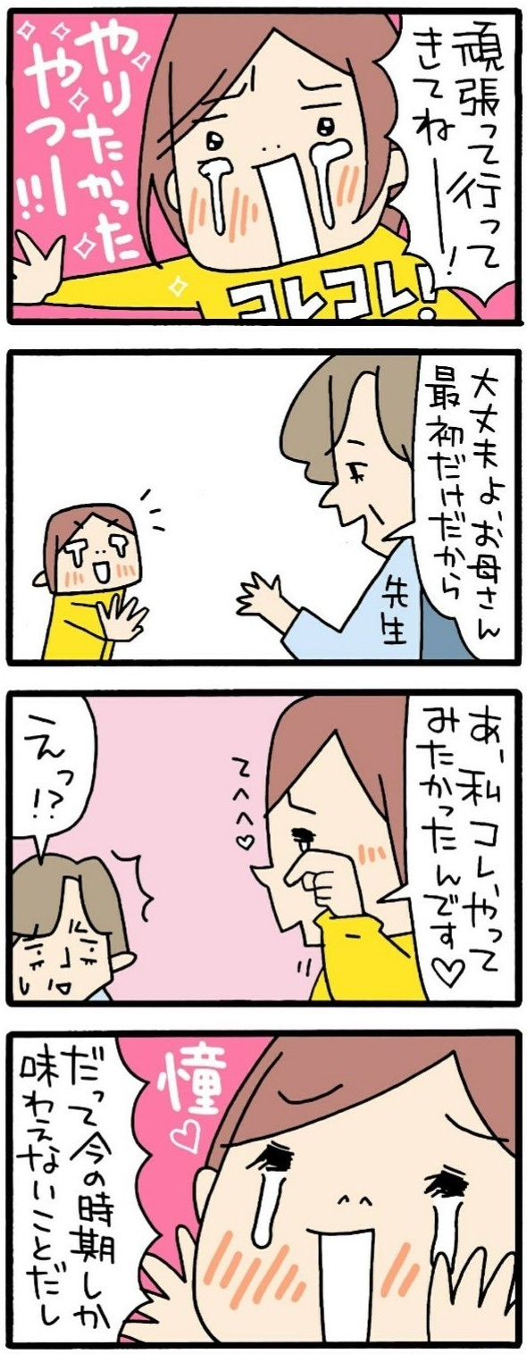 """入園シーズン到来!""""お別れ泣き""""を超ポジティブに乗り越えた体験談の画像5"""
