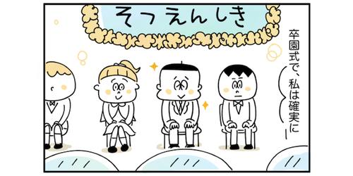 「この涙の理由は…」間もなく迎える子どもの卒園式に思うことのタイトル画像