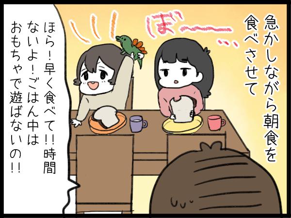 春から小学生。早起きが苦手な娘に贈る、とっておきのプレゼントの画像2