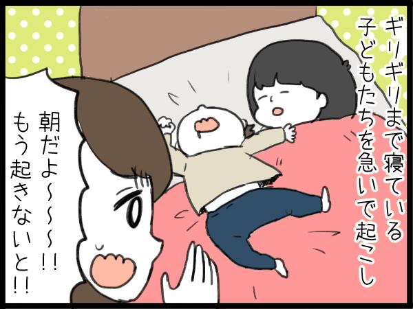 春から小学生。早起きが苦手な娘に贈る、とっておきのプレゼントの画像1
