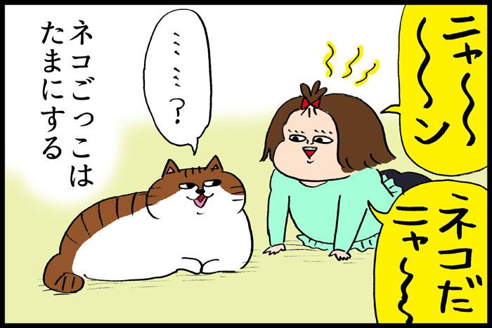 小さい時から猫と一緒の娘。ふとした瞬間に見せた「猫しぐさ」!の画像4