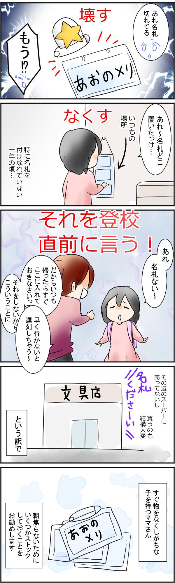 """新学期準備シーズン到来!見落としがちだけど""""アレ""""の予備も忘れずに!の画像2"""