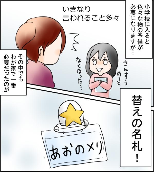 """新学期準備シーズン到来!見落としがちだけど""""アレ""""の予備も忘れずに!の画像1"""