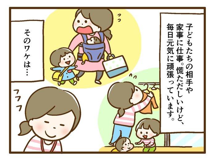 世の中のママは紫外線・しみ対策どうしてる?育児に奮闘中のママが選んだしみケアの画像2