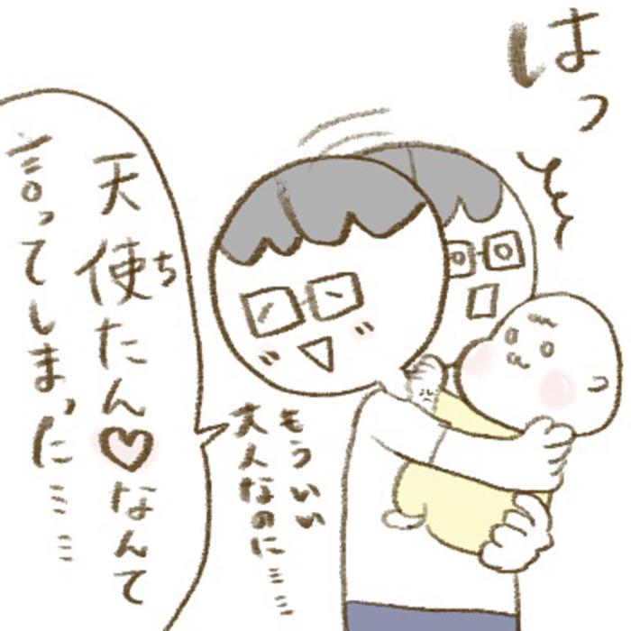 """完ミになって自分を責めるママを救った、パパの""""ある一言""""。の画像2"""