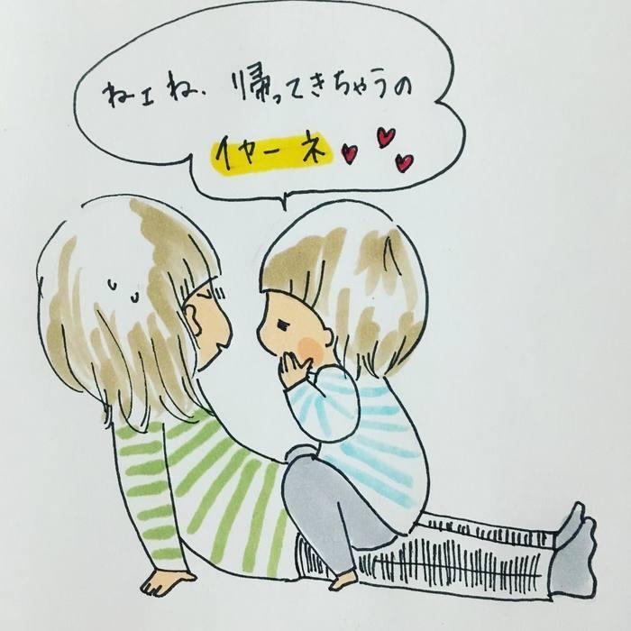 「そんな抱っこの求め方…ずるい(笑)!」男の子育児は萌えキュンの連続♡の画像18